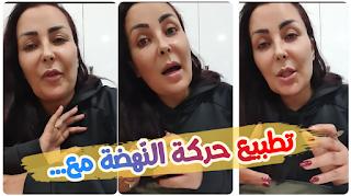 (بالفيديو) الاعلامية عربية حمادي تكشف و تنشر مقطع فيديو لحقيقة تطبيع النهضة مع الـ..... ؟