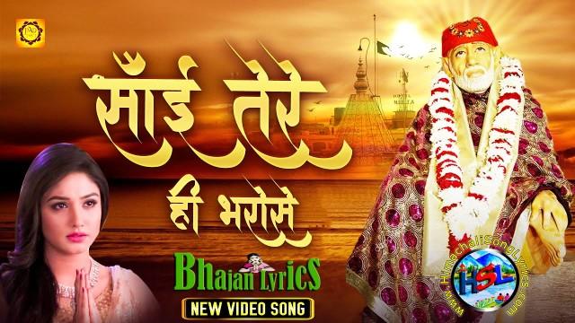 Sai Tere Hi Bharose Lyrics - Visnu Tiwari   2021
