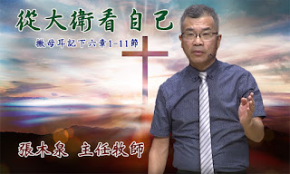 從大衛看自己_花蓮博愛浸信會主日講道_張木泉 主任牧師