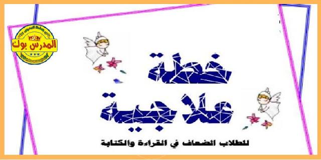 خطة علاج الطلبة الضعاف في اللغة العربية