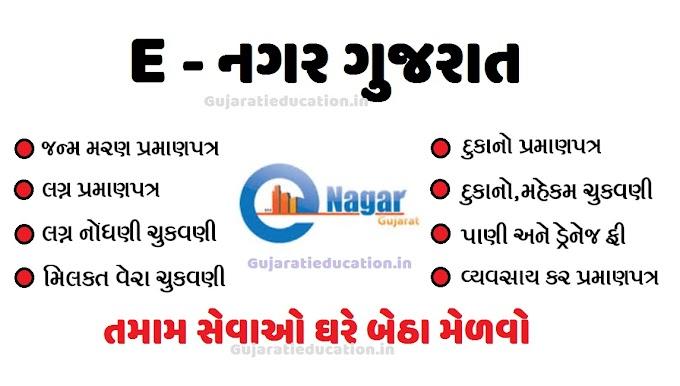 Gujarat e-nagar Service