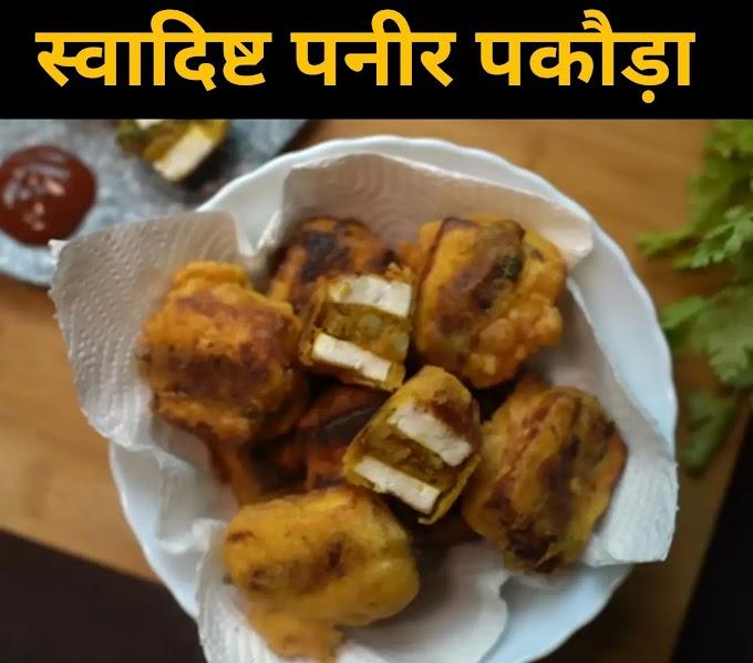 Paneer Pakora कैसे बनाएं / How to make Paneer pakora?