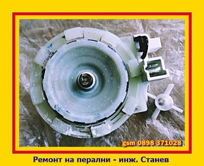 Пералнята не изхвърля водата, Ремонт на пералня, Помпа на пералня, Центрофуга, Ремонт на перални, Ремонт на перални по домовете,