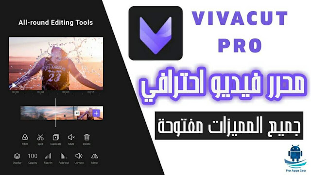 تحميل تطبيق VivaCut Pro Apk مهكر آخر إصدار للاندرويد