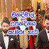 Chandimal Jayasinghe Birthday Party Photos