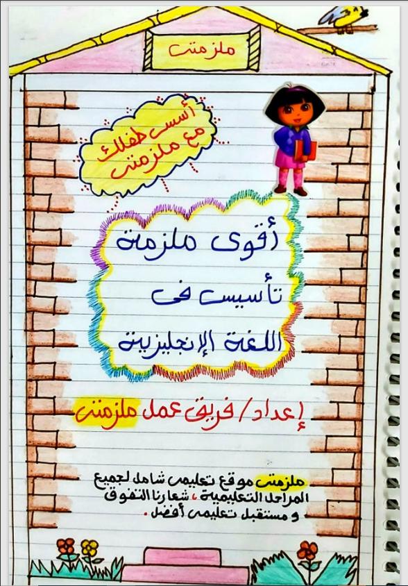 افضل مذكرة تأسيس للأطفال في اللغة الانجليزية 2021