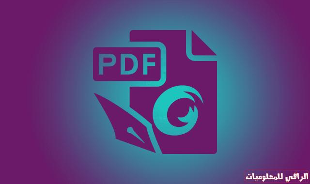 افضل برامج تعديل ملفات PDF