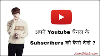 Apne Youtube Channel Ke Subscribers Kaise Dekhe
