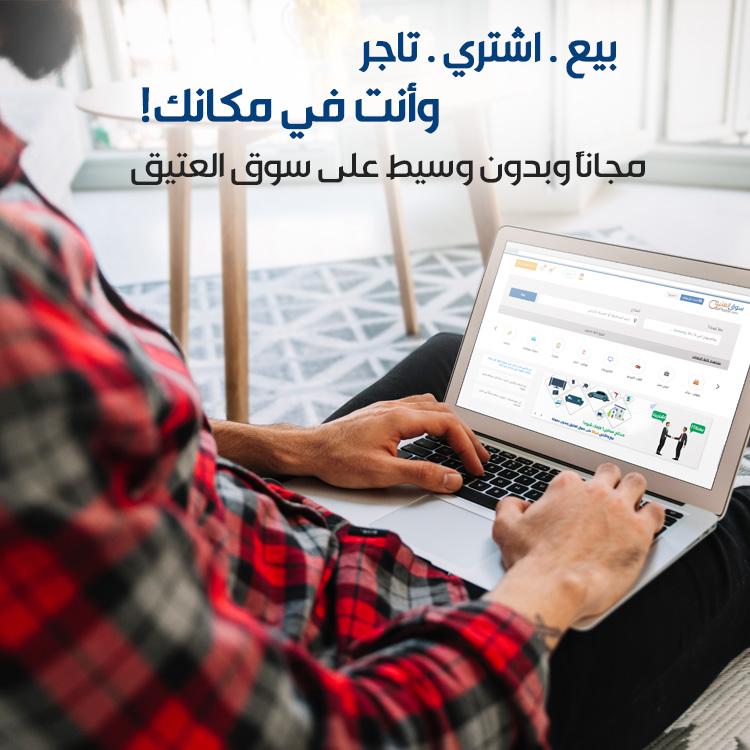 سوق العتيق أول منصة إلكترونية مجانية للتبادل التجاري في تركيا