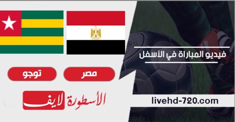 مشاهدة مباراة مصر وتوجو بث مباشر