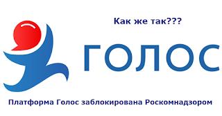 Платформа Голос заблокирована Роскомнадзором