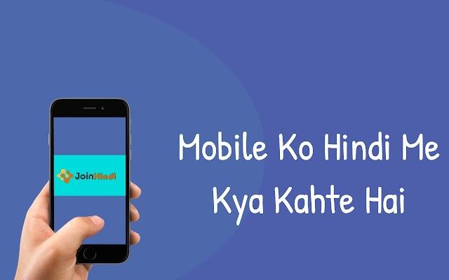 Mobile Meaning In Hindi? Mobile Ko Hindi Me Kya Kahte Hai