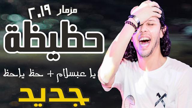 عبسلام مزمار جديد 2019 هيدغدغ الفرح ويرقص الناس توزيع جديد العالمى السيد ابو جبل