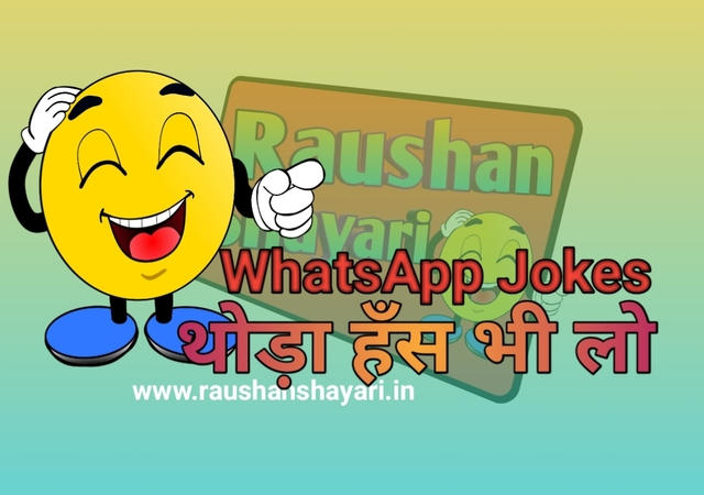Hindi jokes :- Funny jokes in hindi, WhatsApp status jokes image, raushansahyari