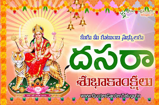 dussehra-2020-telugu-wishes-dasara-shubhakankshalu-telugulo