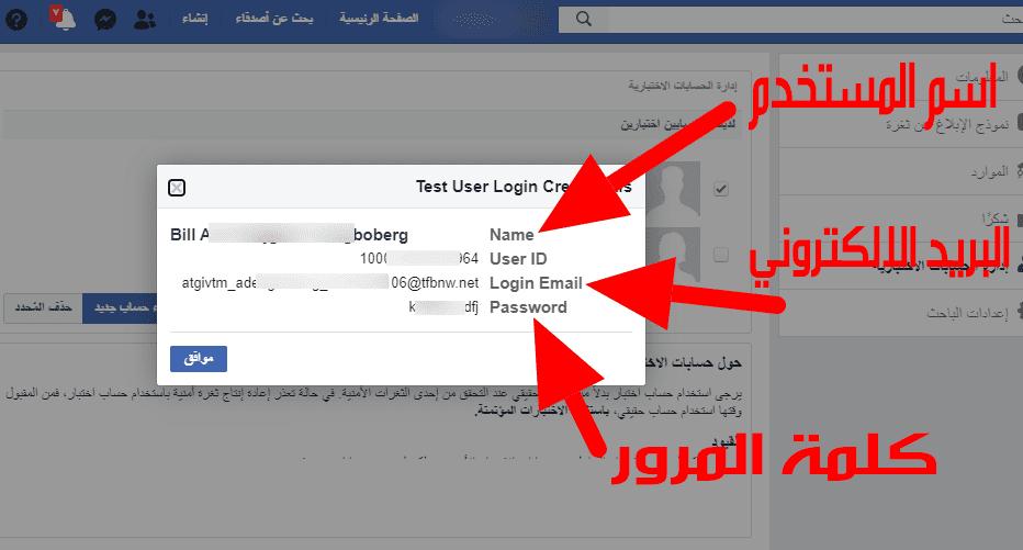 طريقة الحصول على حساب اختباري على الفيس بوك