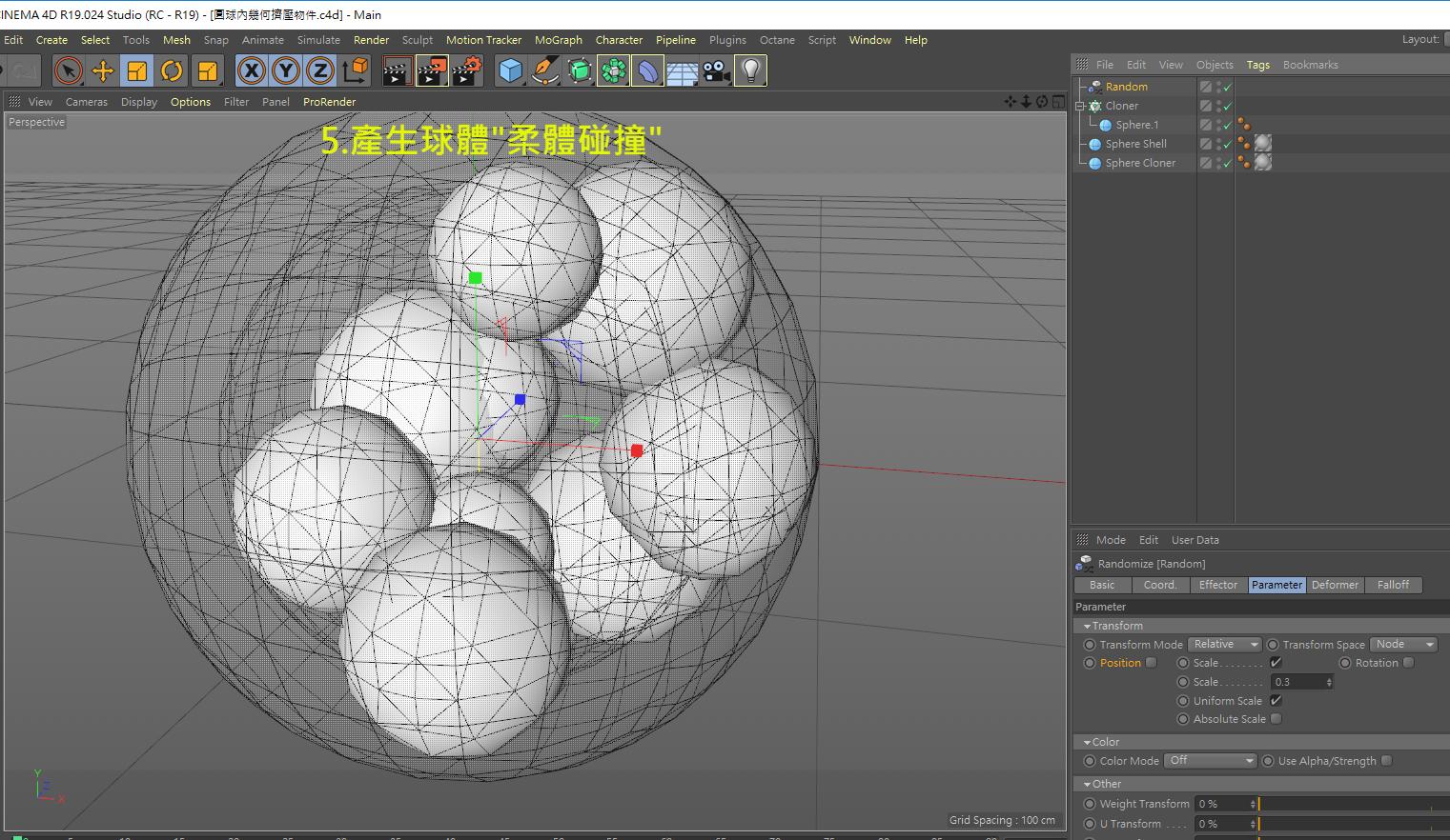 圓球內幾何擠壓物件 11