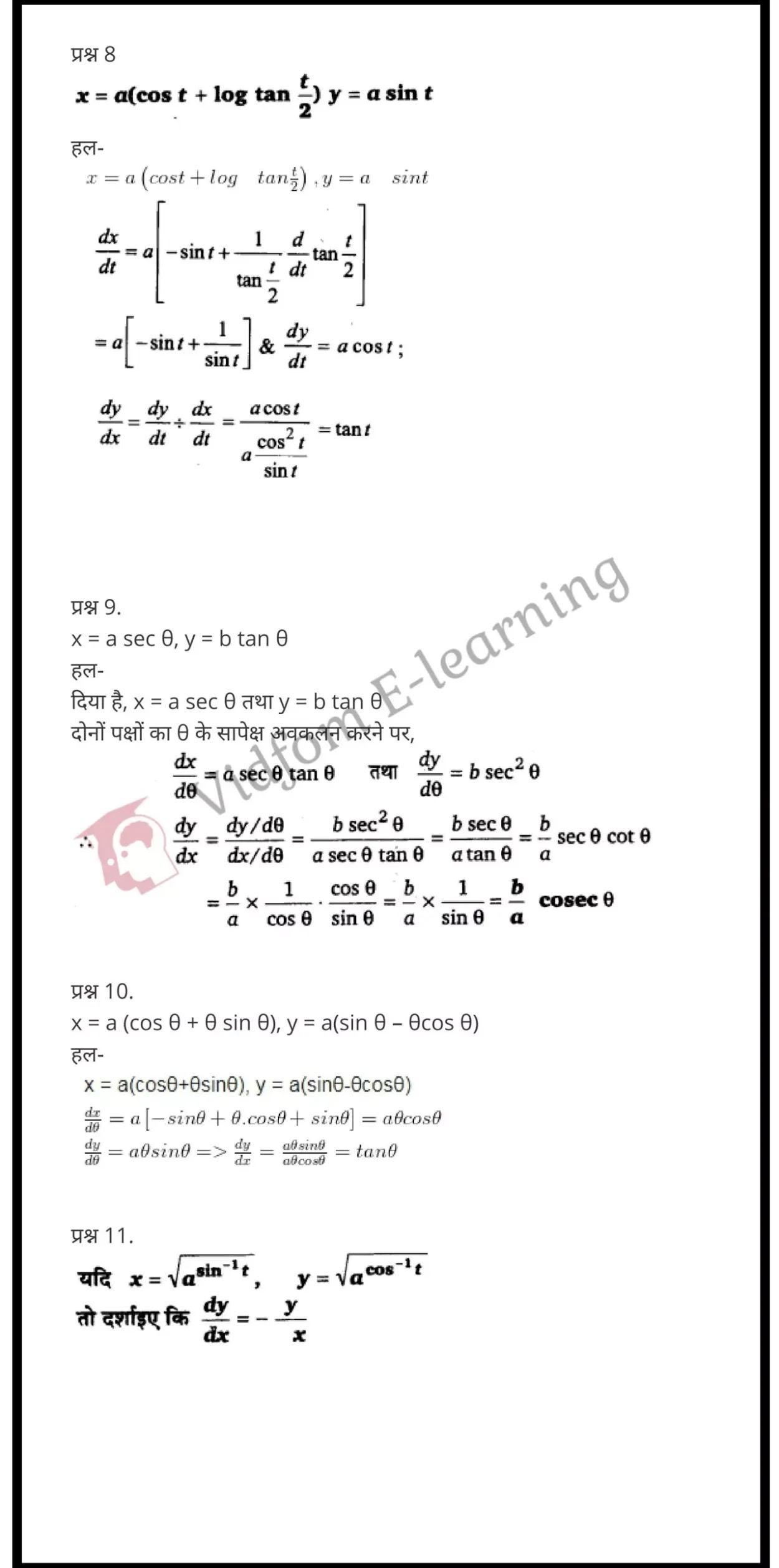 class 12 maths chapter 5 light hindi medium 51