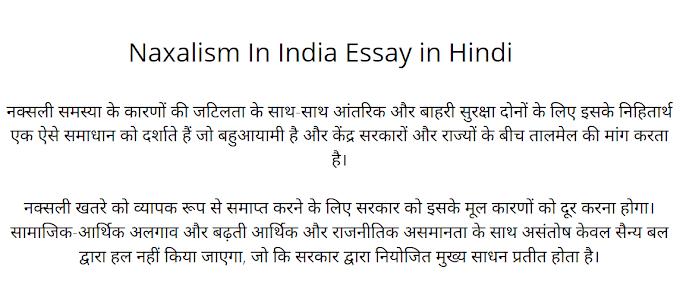 नक्सलवाद पर निबंध | Naxalism In India Essay in Hindi