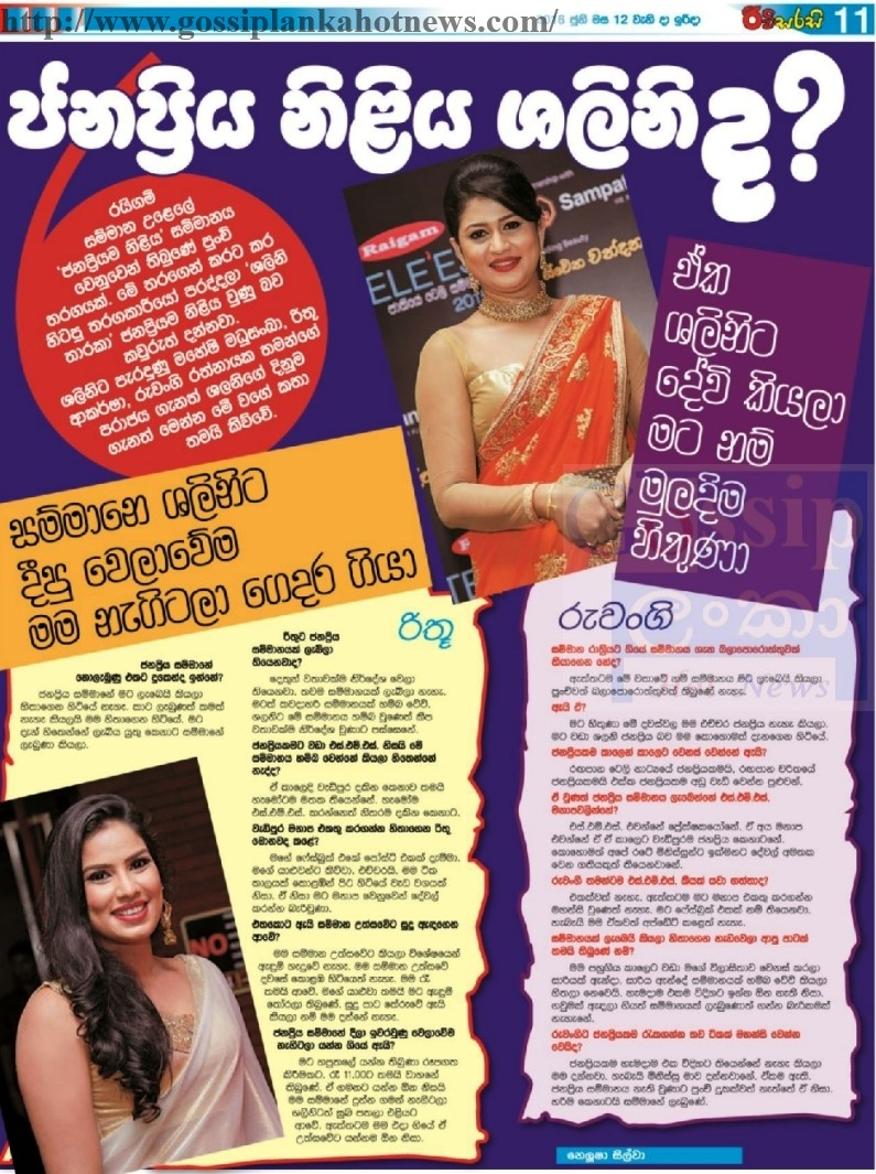 Actress Shalani Tharaka's interview
