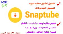 تنزيل برنامج سناب تيوب 2021 تحميل SnapTube 2022 أحدث إصدار مجاناً لـ Android الاصفر