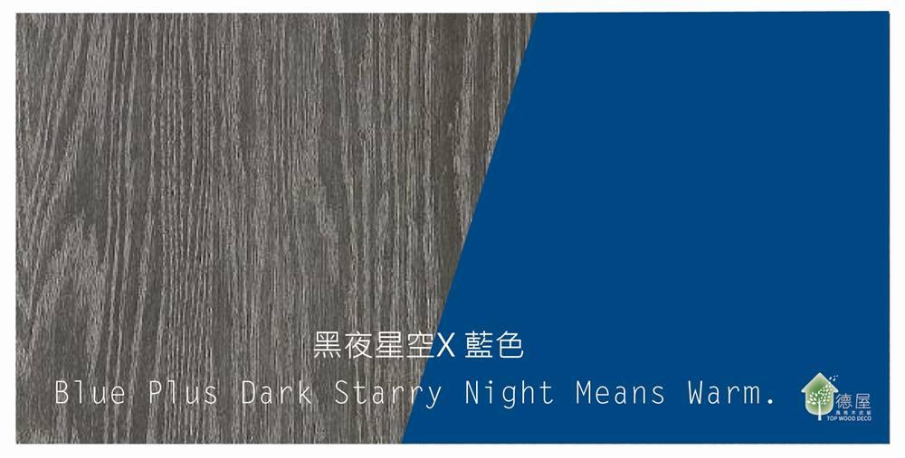 經典藍色系 x  塗裝木皮版