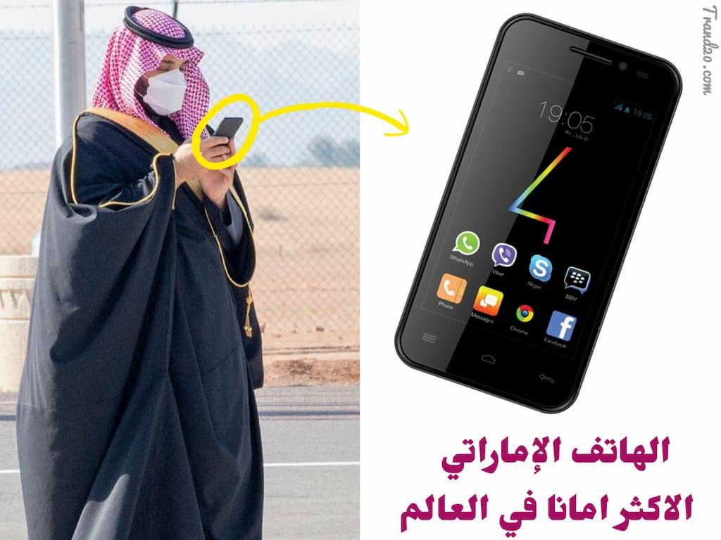 هذا هو الهاتف الخارق الذي يستعمله ولي عهد السعودية محمد بن سلمان