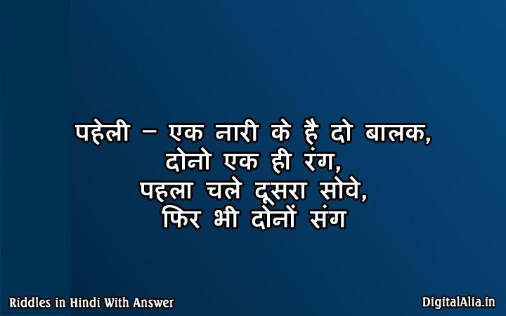 50 Best Riddles In Hindi With Answer 2020 À¤° À¤¡à¤² À¤¸ À¤‡à¤¨ À¤¹ À¤¦