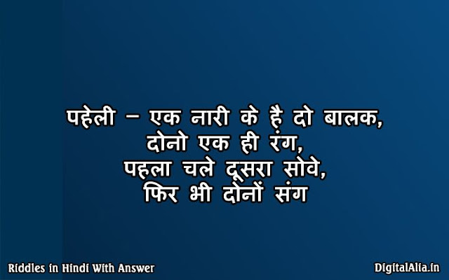 difficult riddles in hindi