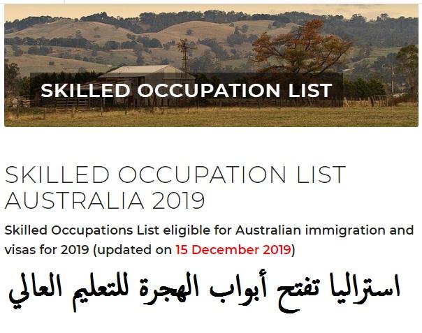 عاجل استراليا تفتح باب الهجرة للعمال والتعليم العالي و أولهم المهندسين