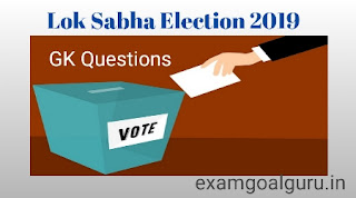 Lok sabha election 2019 gk questions
