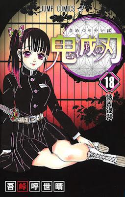 鬼滅の刃 コミックス 第18巻   吾峠呼世晴(Koyoharu Gotōge)   Demon Slayer Volumes   Hello Anime !