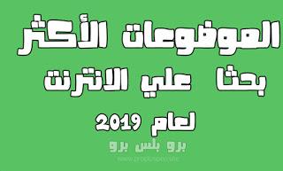 الموضوعات الأكثر بحثًا علي الانترنت  في مصر لعام 2019