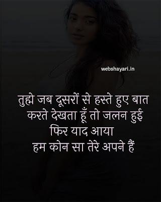 breakup hindi status image