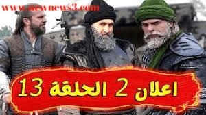 الاعلان 2 الحلقة 13 مسلسل قيامة المؤسس عثمان ( مترجم للعربية )