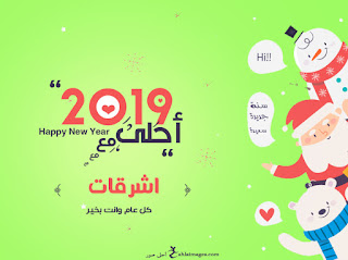 2019 احلى مع اشرقات