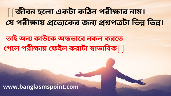 Bangla Motivational SMS Pic