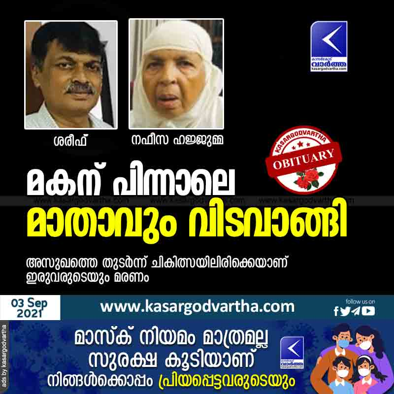 Kasaragod, News, Obituary, Within two weeks, mother and son died.
