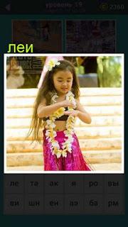 на ступеньках стоит маленькая девочка с леями и цветок в волосах 19 уровень