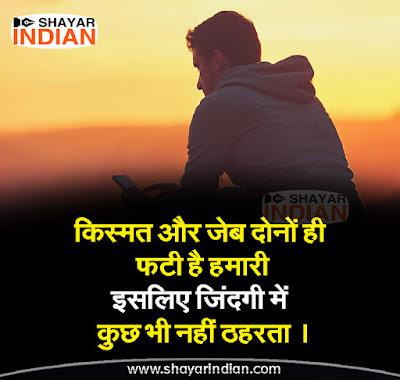 Kismat or Jeb - Bad Luck Status in Hindi