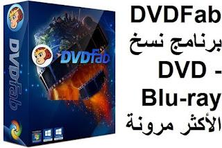 DVDFab 11-4 برنامج نسخ DVD - Blu-ray الأقوى والأكثر مرونة