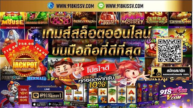 918 Kiss เว็บคาสิโนแหล่งรวมสล็อตและยิงปลาอันดับ 1 ของประเทศไทย
