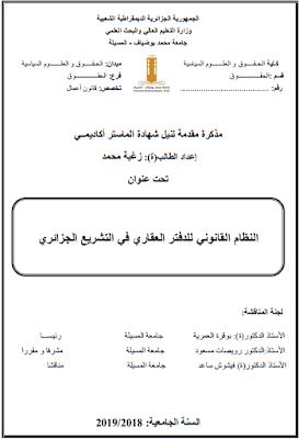 مذكرة ماستر: النظام القانوني للدفتر العقاري في التشريع الجزائري PDF