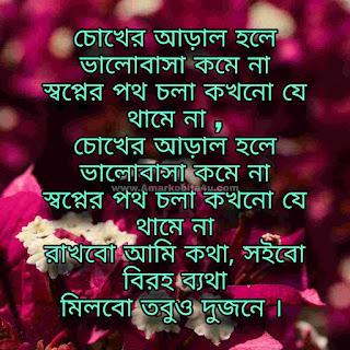 Bhalobasha Alo Asha Lyrics