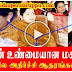 JAYA'S REAL DAUGHTER DIPA | ANDROID TAMIL