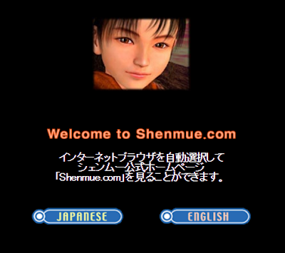Shenmue.com screen capture