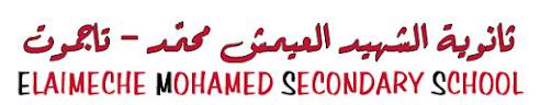 ثانوية العيمش محمد - تاجموت