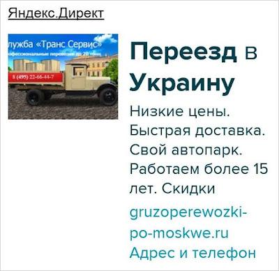 Переїзд в Україну