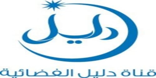 تردد قناة دليل الاسلامية الجديد  Daleel TV, نايل سات,عربسات