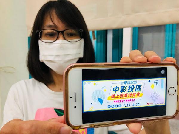 中彰投線上就業博覽會 「台灣就業通」投履歷參加徵才